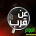 [RePlay] عن قرب | KBC.
