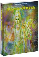 Радханатх Свами. Рама-лила
