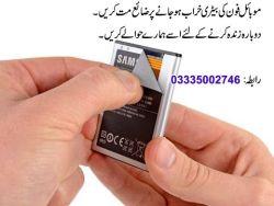 موبائل بیٹری ریپیرنگ