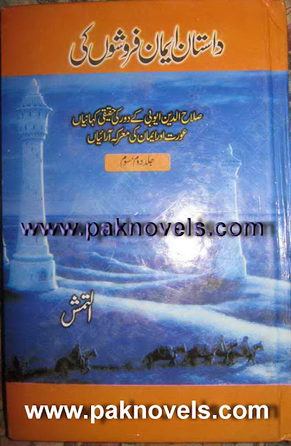dastan iman faroshon ki by al tatmash pakistani urdu novels get free books. Black Bedroom Furniture Sets. Home Design Ideas