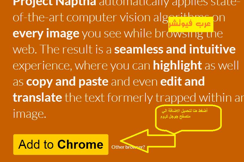 كيفية نسخ النصوص والجمل والكلمات الموجودة علي الصور How to copy text in the image