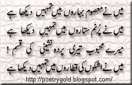 4line poetry in urdu