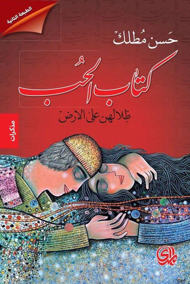 كتاب الحب