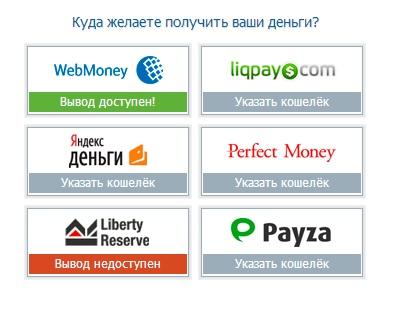 портал какие условия при выводе денег в интернет кошельков возможно