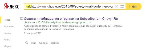 Проверка индексации страниц в Яндекс Поиск