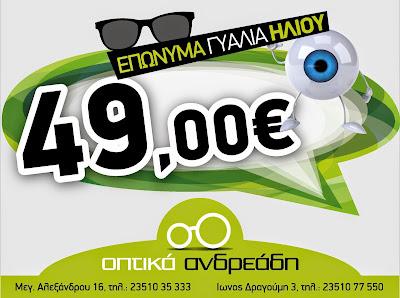 ΟΠΤΙΚΑ ΑΝΔΡΕΑΔΗ - ΤΗΛ : 23510 77550