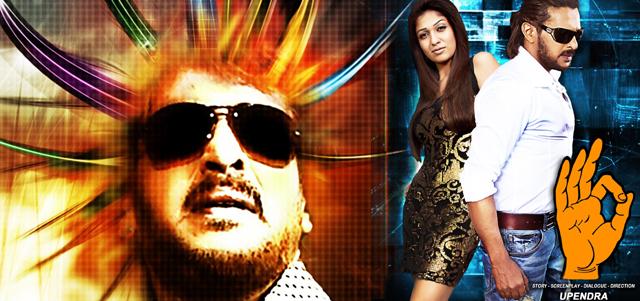 upendra super movie mp3 songs