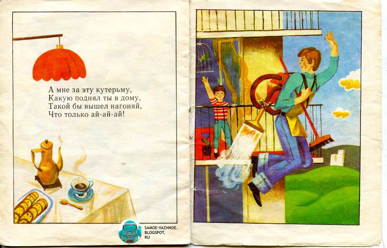 . Книга советский дом человек пылесос балкон убирает пол отражение окна