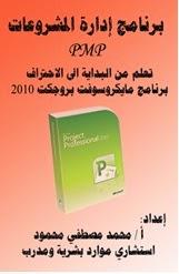 كتاب برنامج إدارة المشروعات - تعلم من البداية الى الاحتراف برنامج مايكروسوفت بروجكت 2010
