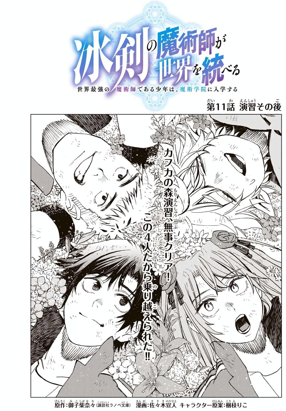 Hyouken no Majutsushi ga Sekai wo Suberu-ตอนที่ 11