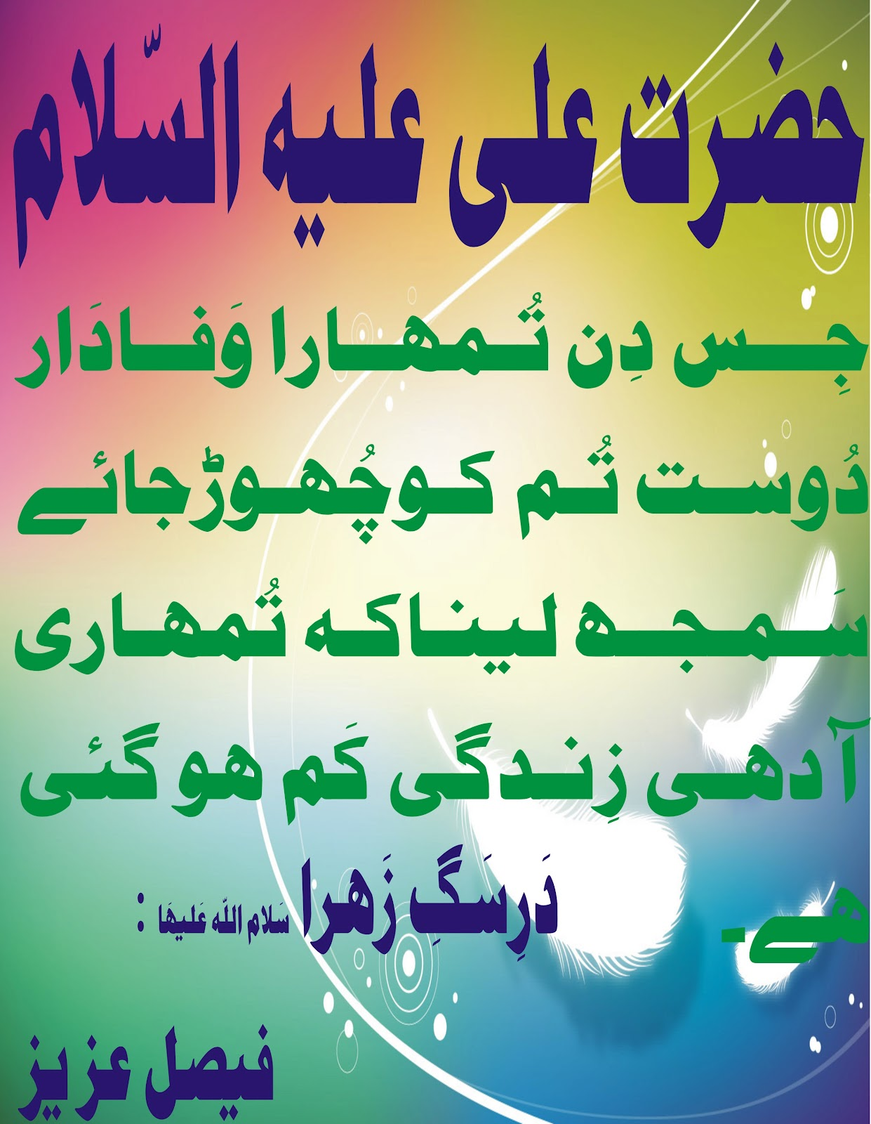 Farman e Hazrat Ali A.S | faisal aziz