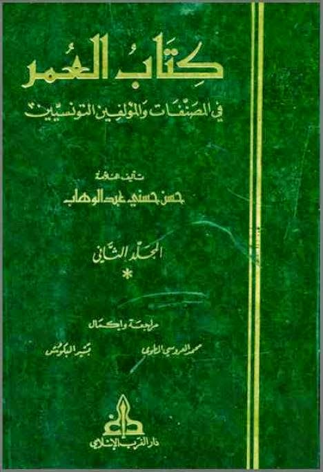 كتاب العمر في المصنفات والمؤلفين التونسيين - حسن حسني عبد الوهاب