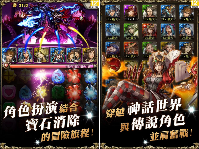 神魔之塔 APK下載(Tower of saviors APK)