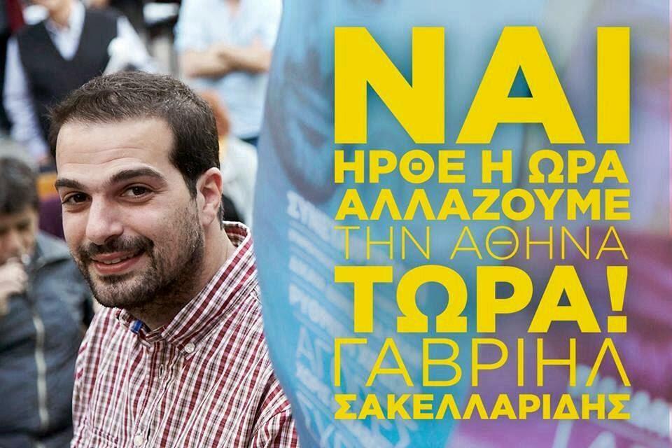 Ψηφίζουμε για Δήμαρχο Αθηναίων Γαβριήλ Σακελλαρίδη