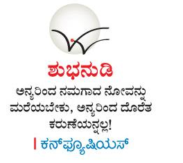 ... Tips in Kannada (a collection of positive thoughts for right thinking