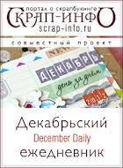 Декабрьский ежедневник 2012