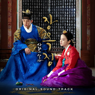 V.A - Jang Ok Jung, Live In Love (장옥정, 사랑에 살다) OST