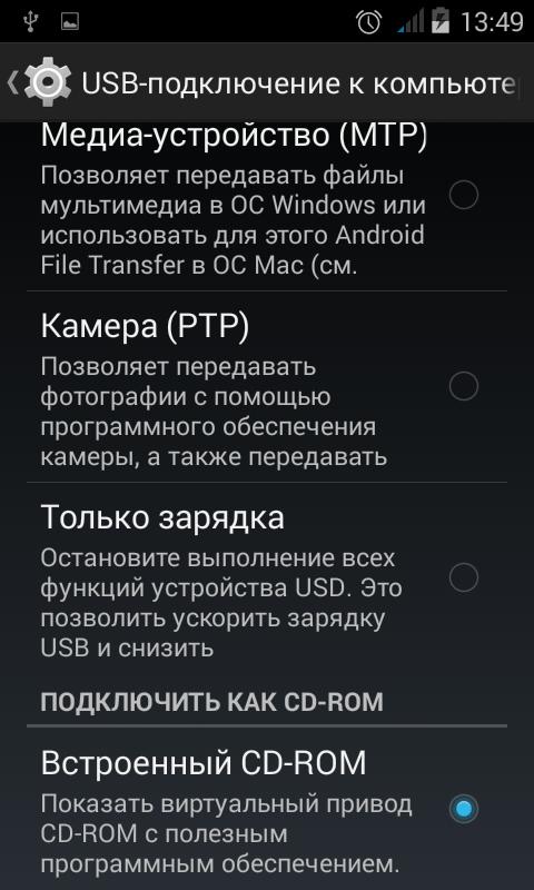 Выбираем Встроенный CD-ROM