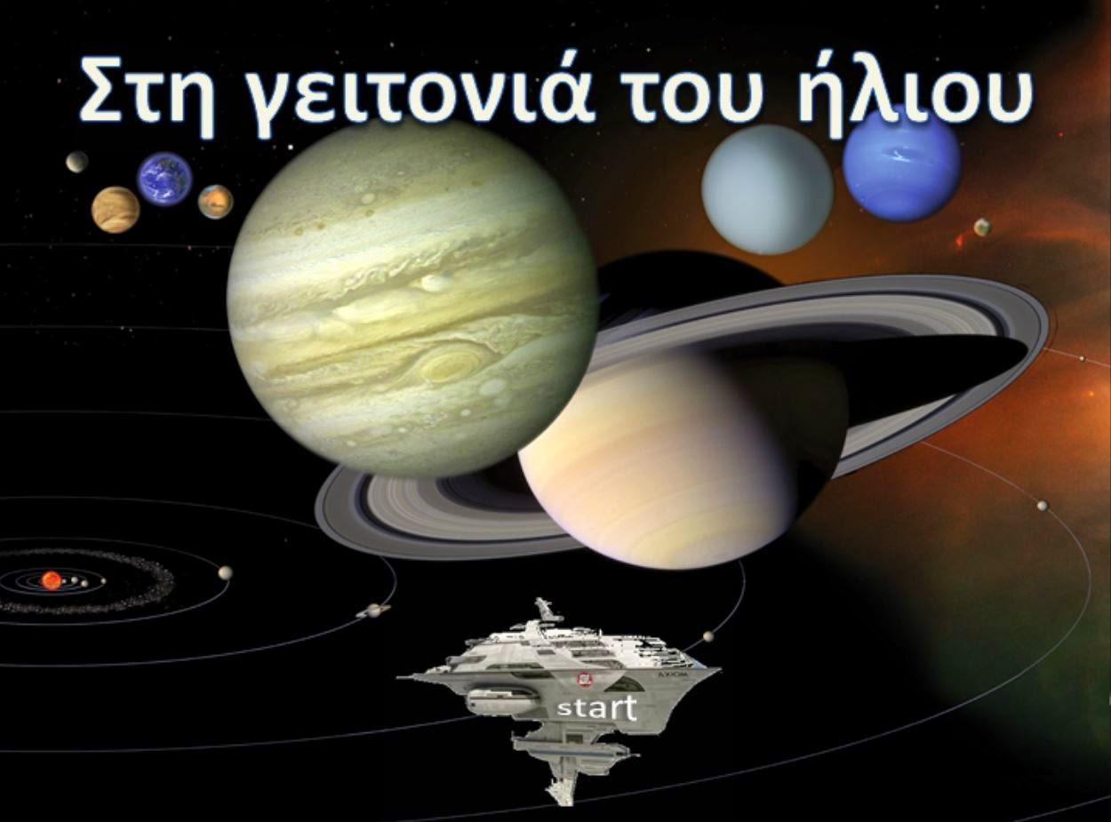 Γνώρισε τους πλανήτες