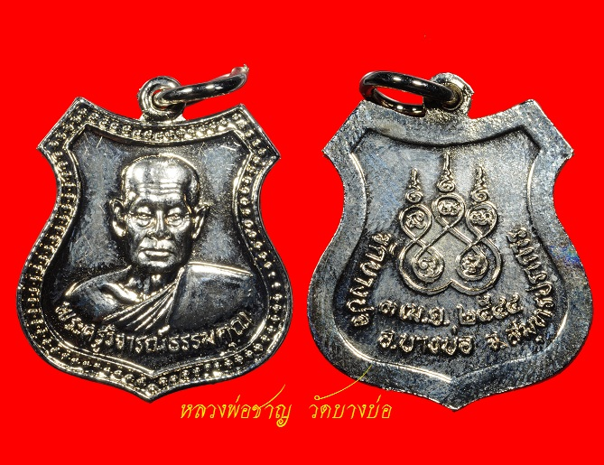 เหรียญอาร์มหลวงพ่อชาญ วัดบางบ่อ ปี พ.ศ. ๒๕๔๔