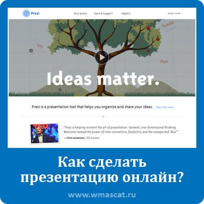 Как сделать презентацию онлайн?