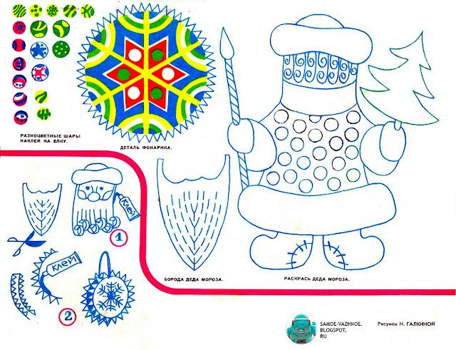 Игрушка-самоделка СССР список сайт каталог Новый год