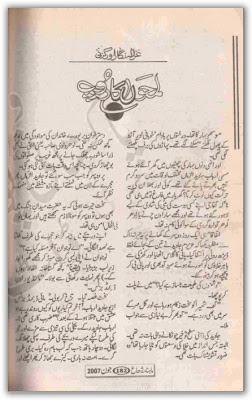 Lamhon ka roop novel by Ghazala Nigar pdf.