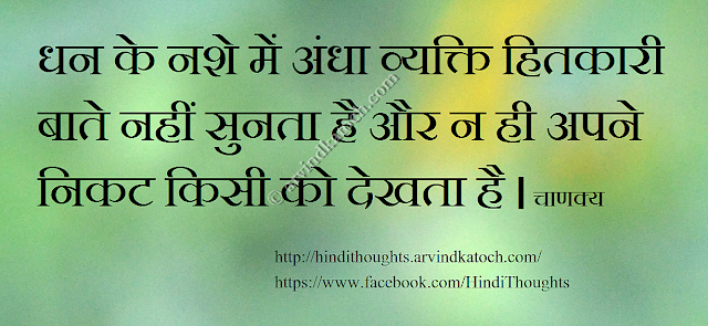 Blinded, Money, Beneficial Talks, Chanakya, Hindi, Thought