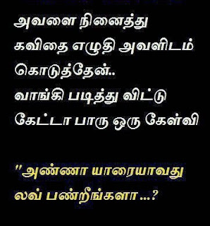 Funny Images in Tamil