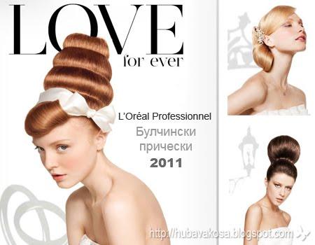 булчински прически 2011 -L'Oréal Professionnel