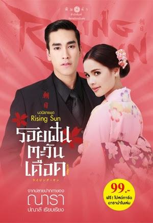 Ánh Dương Rực Rỡ - Tập 12/12 - Roy Fun Tawan Duerd