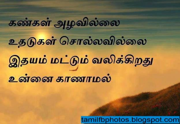 Heart Pain - Tamil Kavithai Photos