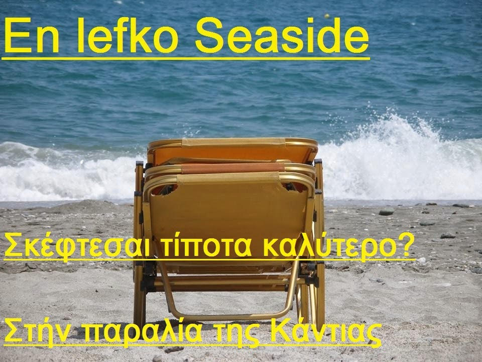en lefko seaside