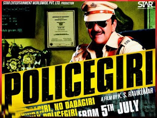 Policegiri (2013) PC Full Movie Download Free