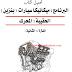 تحميل كتاب المحرك :ميكانيك السيارات بنزين