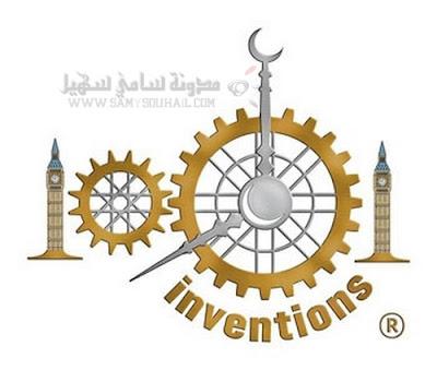 10 اختراعات وابتكارات قدمتها الحضارة الإسلامية للبشرية