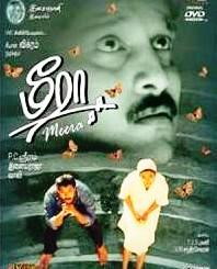 Watch Meera (1992) Tamil Movie Online