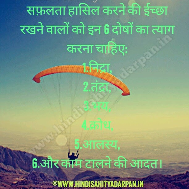 subhashit, success formula,success mantra,success quotes