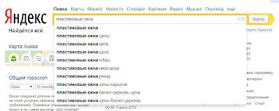 поисковые подсказки