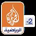 شاهد قناة الجزير الرياضية +2 بث مباشر