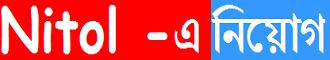 নিটোলে সর্বশেষ নিয়োগ বিজ্ঞপ্তিগুলো▼