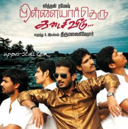 Pillaiyar Theru Kadaisi Veedu (2011) - Tamil Movie