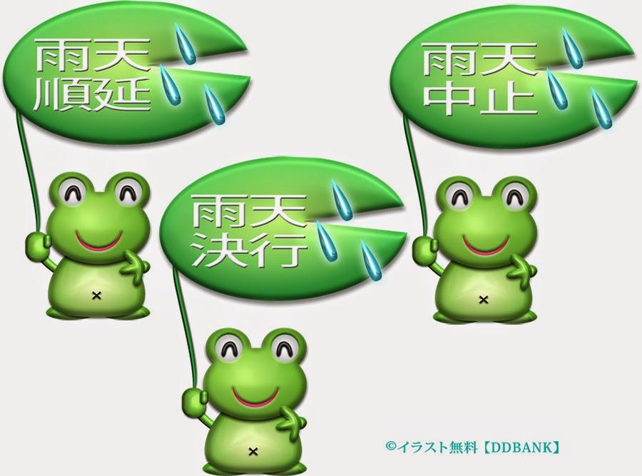「雨天決行・中止・順延」を通知するカエルのイラスト