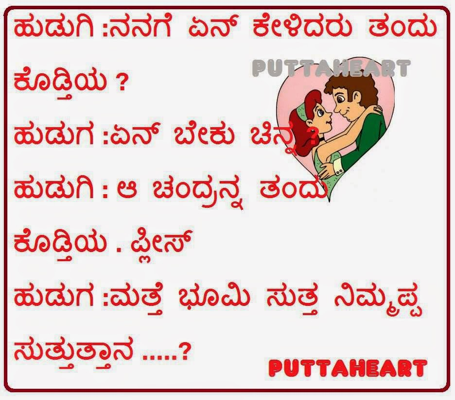 Romantic Quotes Kannada