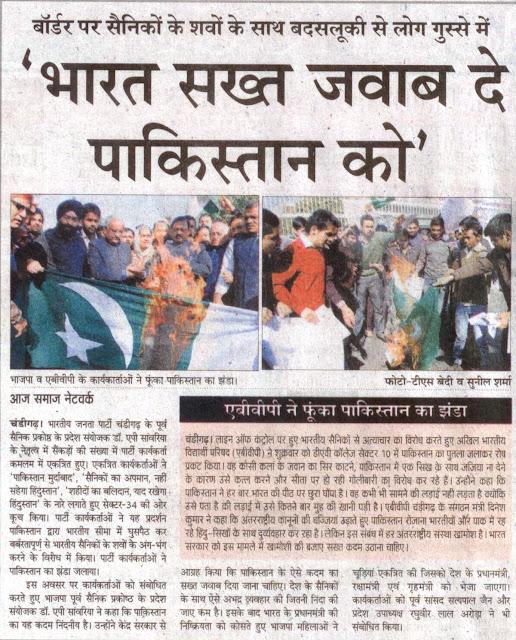 भाजपा के पूर्व सैनिक प्रकोष्ठ के प्रदेश संयोजक डॉ. एपी सांवरिया, भाजपा के पूर्व सांसद सत्य पाल जैन व अन्य भाजपा कार्यकर्ताओं ने फूंका पाकिस्तान का झंडा।