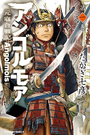 Angolmois: Record of the Mongol Invasion of Japan Manga