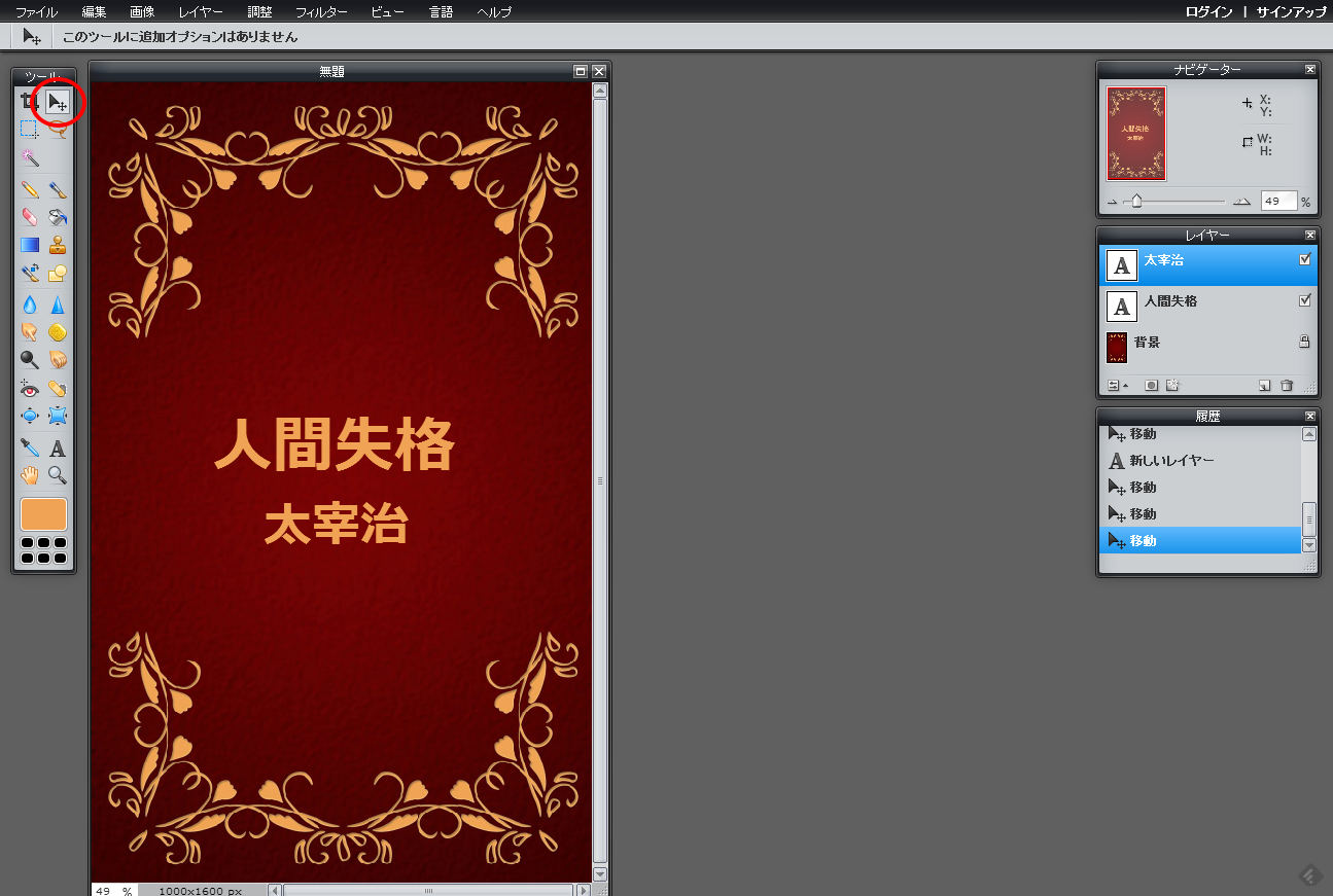 オンラインエディタ「Pixlr Editor ...