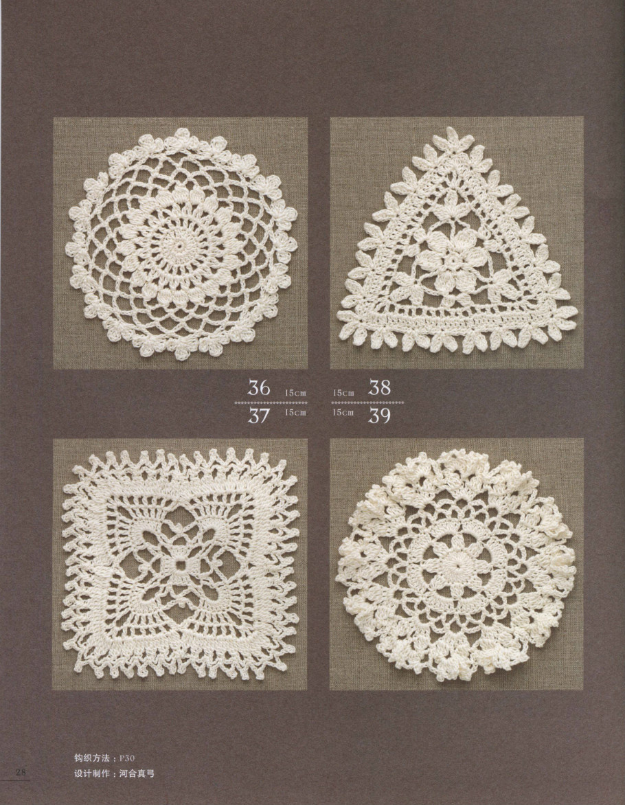 Crochet And Arts Lace Articles Object 100 Models 2013 Part1