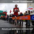 Композитор Андрей Климковский - Музыка для пробежек и путешествий - компиляция 1