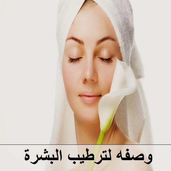 وصفة لترطيب البشرة بعد نزع الشعر الزائد بالسويت